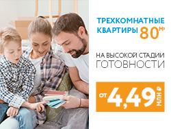 ЖК «Времена года». Город Апрелевка Просторные квартиры от 55 806 руб./м².